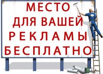 Бесплатная реклама на - би-би-эс.рф