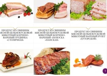 Белорусские продукты: колбасы сыры молочка хлеб