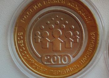 10 рублей 2010 года - ПЕРЕПИСЬ - в капсуле