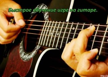 Быстрое обучение игре на гитаре. Как за 2 месяца научиться играть на гитаре.