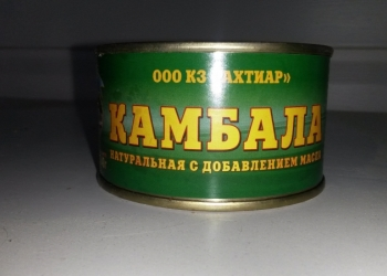 "Консервы ""Камбала"""