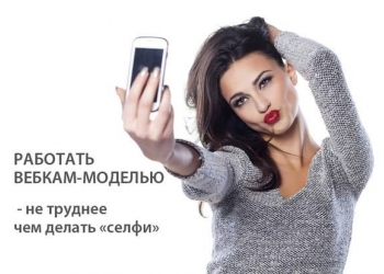 Требуются красивые модели от 18 лет для работы по веб камере