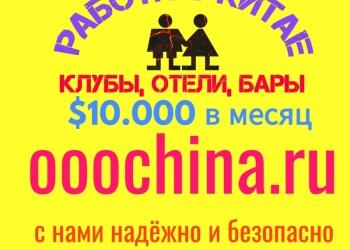 Много работы в Китае. от 300 тысяч за 2 недели.