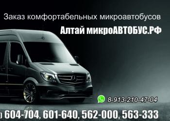 Аренда и заказ микроавтобусов от 11 до 18 мест
