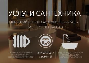 Услуги мастера-сантехника