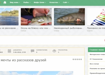 Продаю сайт о рыбалке