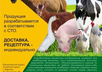 Снижение цен на комбикорма для животных!!!