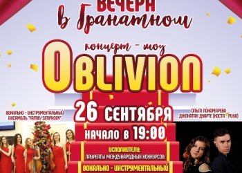 Концерт-шоу Oblivion