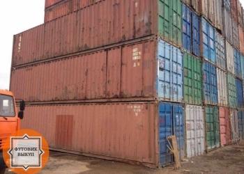 Купим морские контейнера