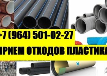 Куплю отходы ПНД труб (обрезки, брак, б/у), стрейч пленки