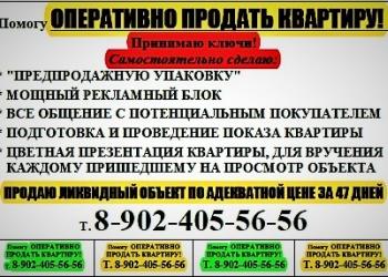 Помогу ОПЕРАТИВНО ПРОДАТЬ КВАРТИРУ!