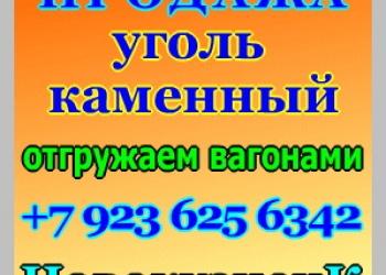 Продаем дешево каменный уголь марки Др, Дпк, Дпко, Дом, Дком, Дсш.