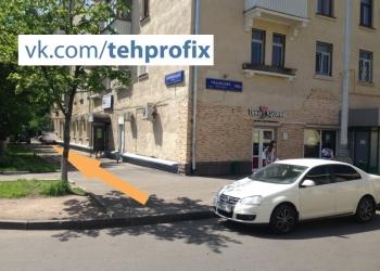 ТехПрофикс - ремонт бытовой техники, телефонов, ноутбуков