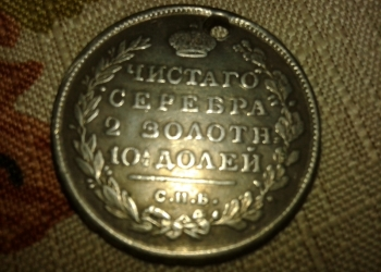 Монета 1814 г. Нумизмат. Раритет.