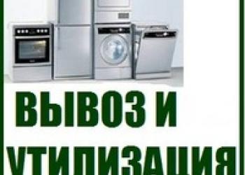 Вывоз холодильника, бытовой техники.