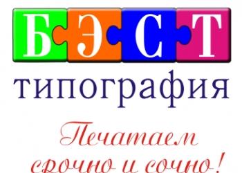 БЭСТ типография Ростов