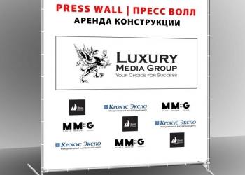 Press Wall | Пресс Волл 1,5x2 | Аренда