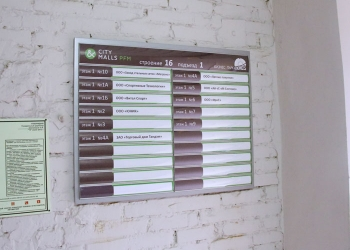 Наборные таблички для бизнесцентров