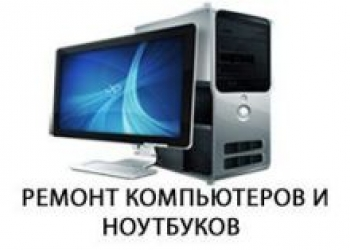 Ремонт ноутбуков,компьютеров.