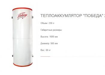 Теплоаккумулятор Победа230