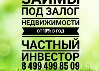 Самые низкие ставки по залогу недвижимости в Москве и МО без банков