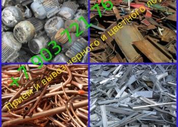 Прием черного и цветного металлолома с вывозом
