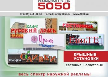 Наружная реклама.