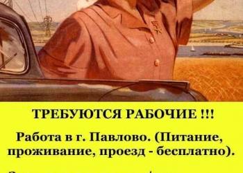Работа вахтой в Нижегородской области