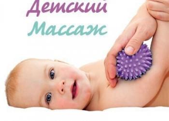 детский массаж на дому.