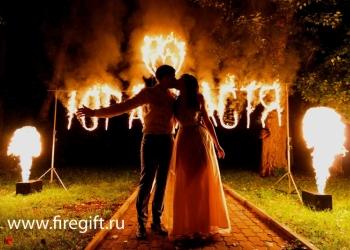 Изготавливаем и поджигаем Огненные надписи в Вашем районе.