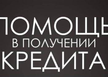 Ипотека! Кредит! Займ! Екатеринбург! 89501940087