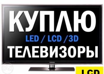 Покупаем ЖК,Плазмы,LED телевизоры (не рабочие)