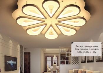 Потолочные светодиодные люстры с пультом