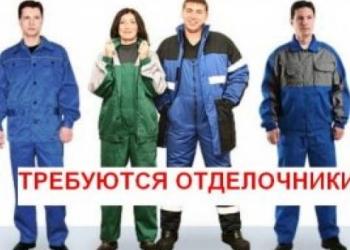 Трудоустроим бригады универсальных-отделочников