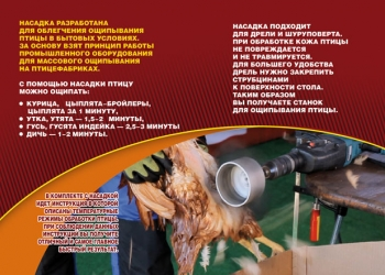 Устройство ёрш Duckmaster перосъёмная насадка на дрель ощипывания домашней птицы