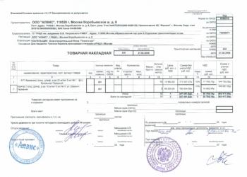 Делаем товарные накладные и др. бухгалтерские документы