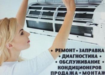Ремонт кондиционеров и Сплит систем. Чистка. Заправка.