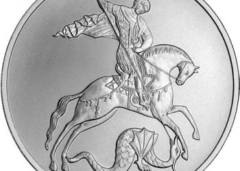 "Серебряная монета ""Георгий Победоносец"""