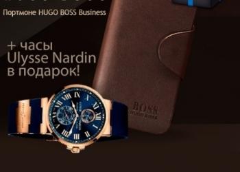 Портмоне hugo boss и часы Ulysse Nardin в подарок