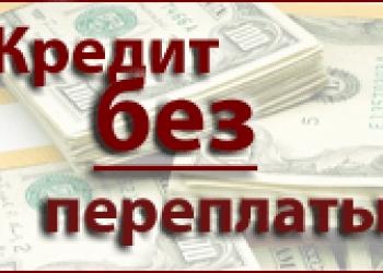 Денежная помощь. Кредит, займ, деньги в долг без залога