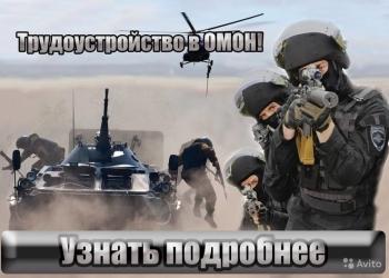 Трудоустройство  ОМОН Главного управления Росгвард