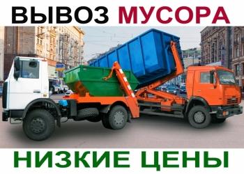 Вывоз мусора: контейнеры, газель
