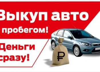 Автовыкуп-Автоподбор