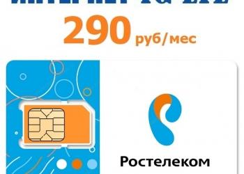 Безлимитный интернет Ростелеком за 290 руб/мес любое устройство