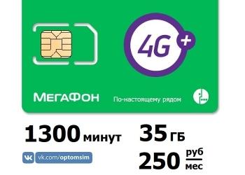 Отличный тариф Мегафон 1300 мин,35ГБ за 250 руб/мес