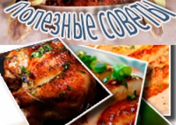 Вкусные рецепты и полезные советы