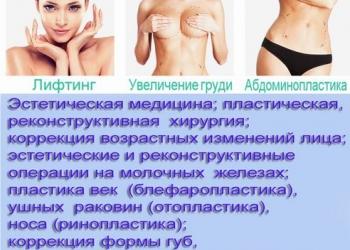 Пластическая хирургия и Аппаратная Косметология  Крым