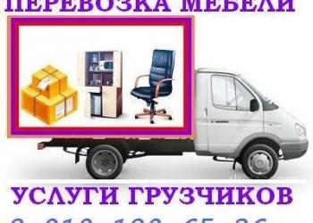 Перевозка вещей,мебели