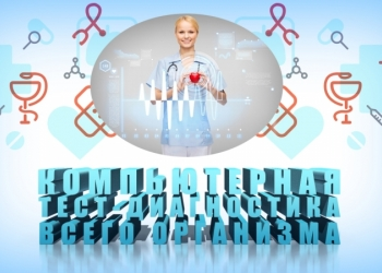 Медицинская тест-диагностика всего организма по системе Руно