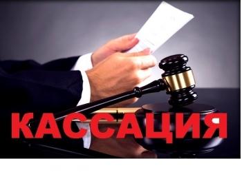 Кассационная жалоба в суд - напишем и подадим